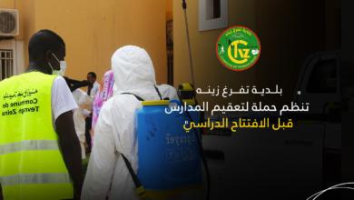 صورة بلدية تفرغ زينه تنظم حملة لتعقيم المدارس قبل الافتتاح الدراسي