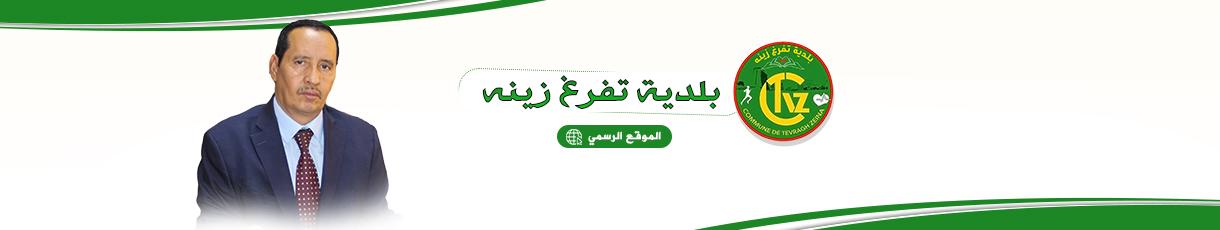 الموقع الرسمي لبلدية تفرغ زينه