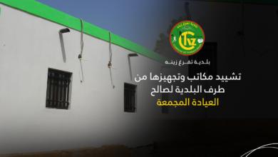 صورة تشييد مكاتب وتجهيزها من طرف البلدية لصالح العيادة المجمعة